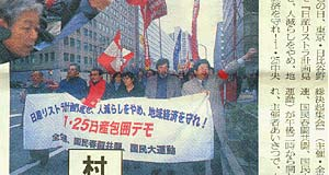 Zenroren's newspaper reports on the union federation's protest against Nissan job cuts